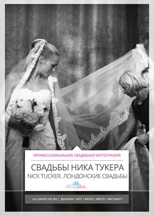Фото-фрагменты лондонских свадеб. Nick Tucker и его свадебные репортажи. 12 кадров.