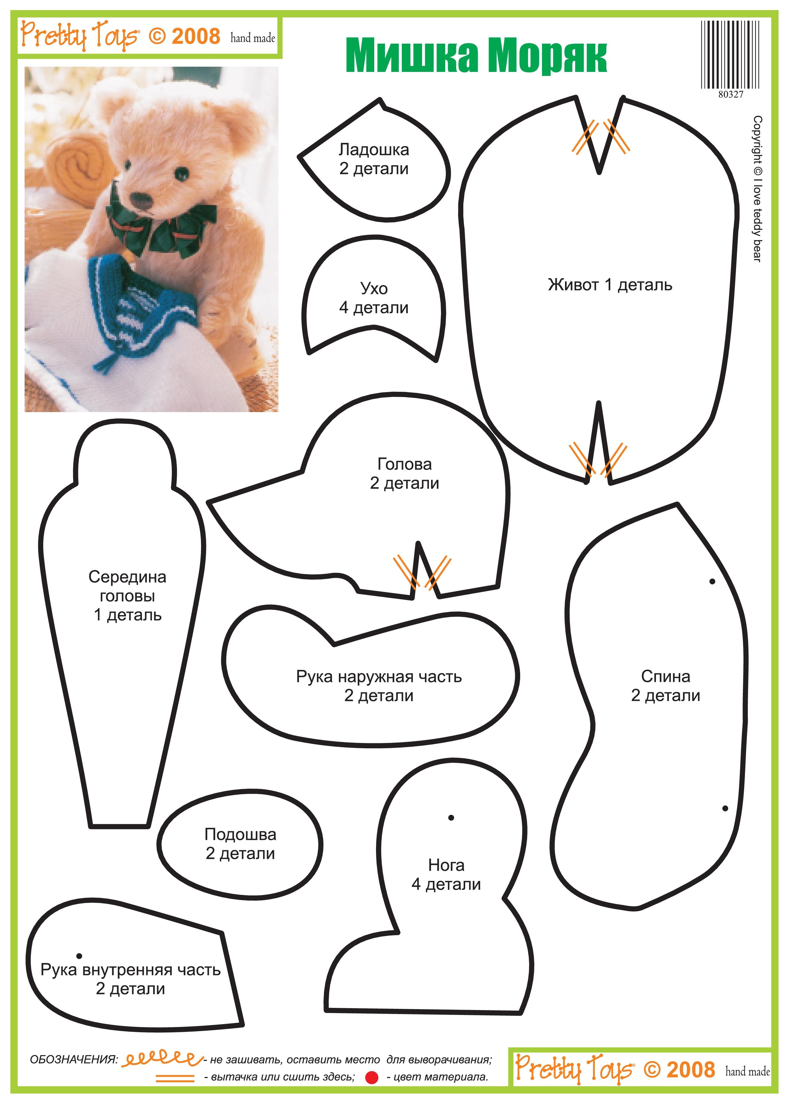 Как сделать выкройку медведя и сшить плюшевую и мягкую игрушку своими 87