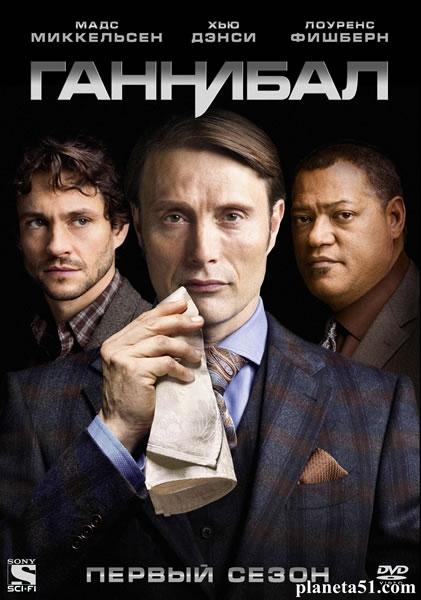 Ганнибал (1 сезон: 1-13 серии из 13) / Hannibal / 2013 / ПМ (AlexFilm) / WEB-DL (1080p)