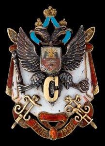 Знак 113-го пехотного Старорусского полка.