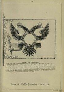 211. Знамя Л.-Гв. Преображенского полка, 1700 года