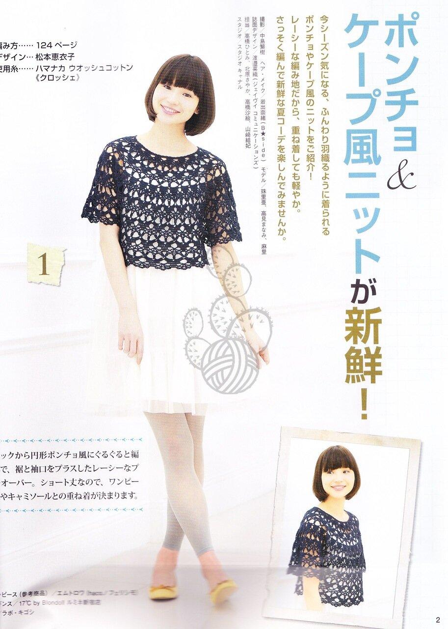 Вязание круглых кокеток крючком из японских журналов