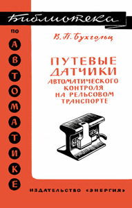 Серия: Библиотека по автоматике - Страница 6 0_14b7e7_ad66b94d_orig