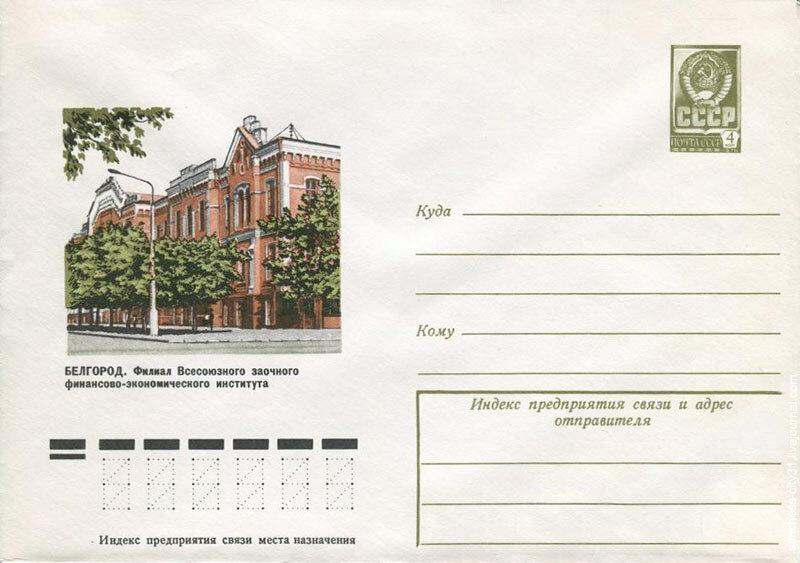 ХМК (12757) 1978. Белгород. Филиал финансово-экономического института. Худ. Г. Пикунов