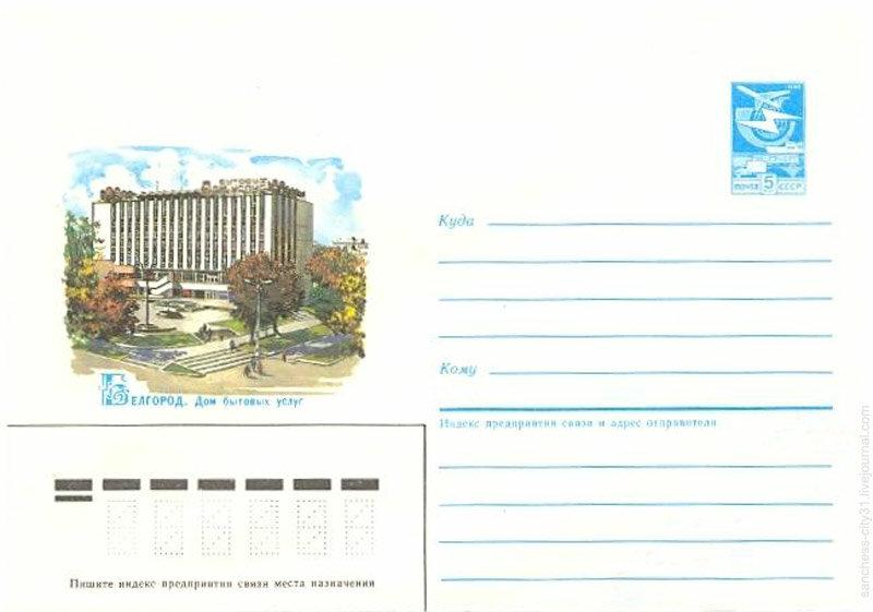 ХМК (82) 1986. Белгород.  Дом бытовых услуг. Худ. И. Филиппов