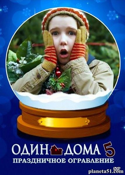 Один дома 5: Праздничное ограбление / Home Alone: The Holiday Heist (2012/HDTVRip)