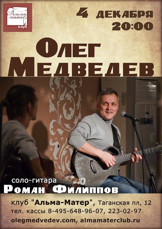 Олег Медведев в Москве!