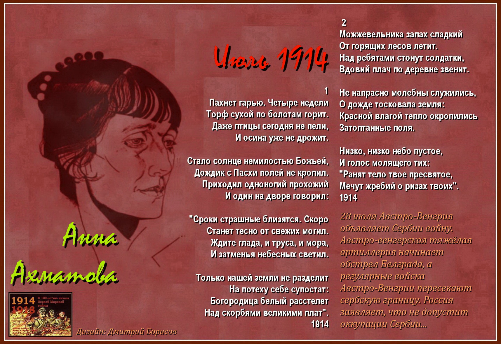 Марина Цветаева Стихотворения 1906  1941