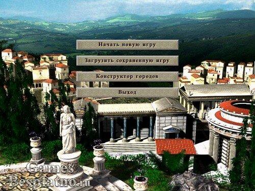 Цезарь 3