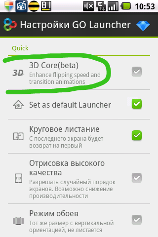 Go Launcher EX Установки