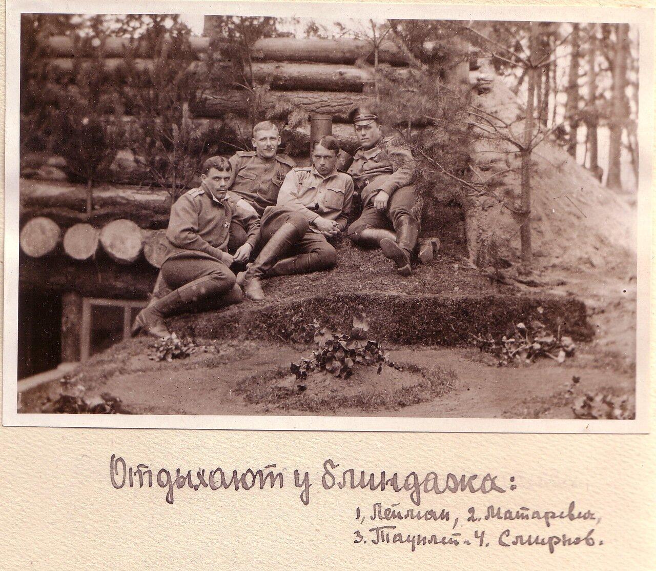 Отдыхают у блиндажа: Лейман, Матаревич, Таунлей, Смирнов