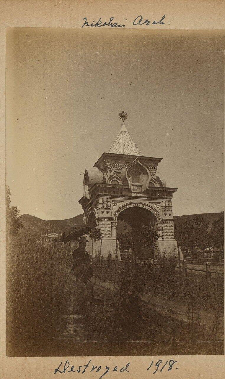 Николаевская арка в честь визита цесаревича Николая Алесандрович в 1891 году, июль 1899