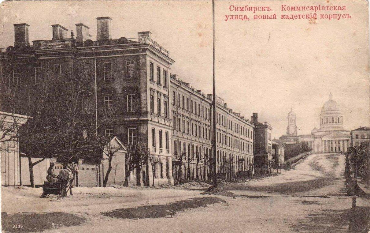 Коммисариатская улица, новый кадетский корпус
