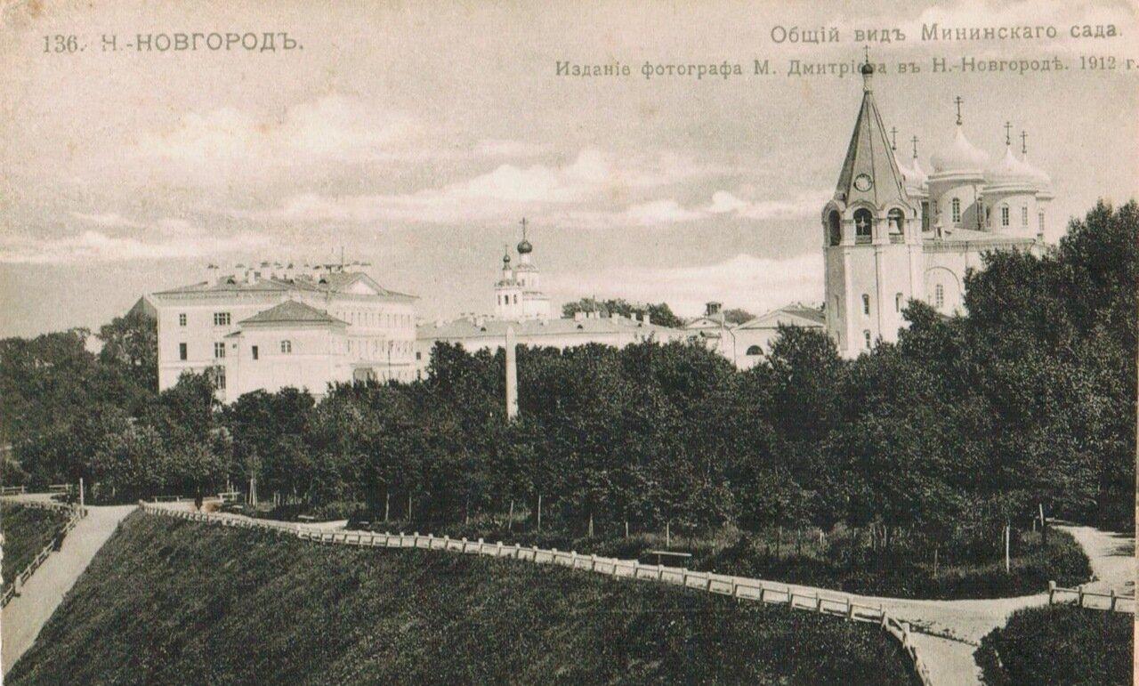 Общий вид Мининского сада