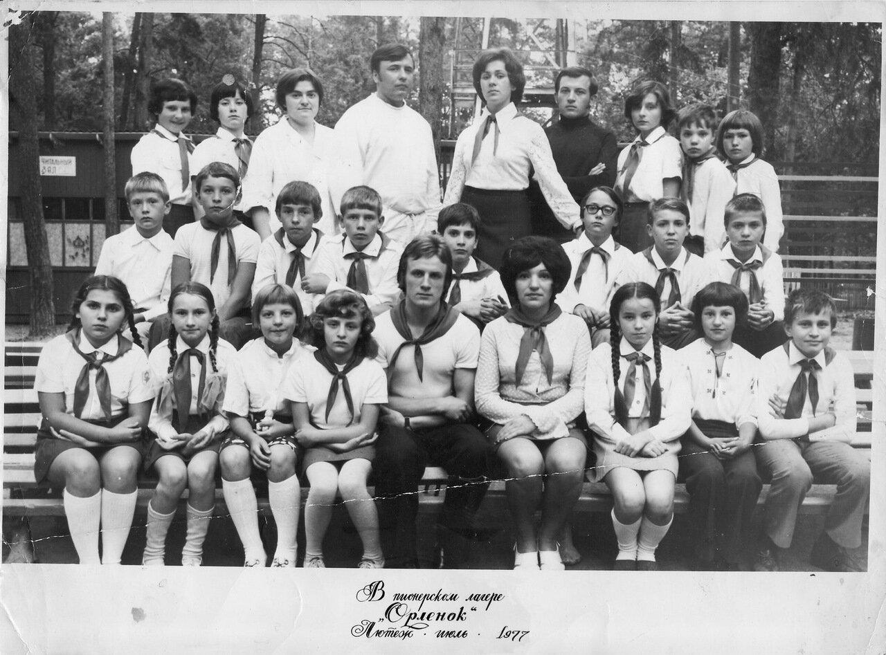 1977. Пионерский лагерь «Орленок»