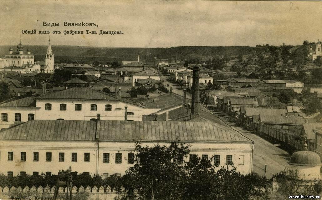 Общий вид от фабрики Т-ва Демидова
