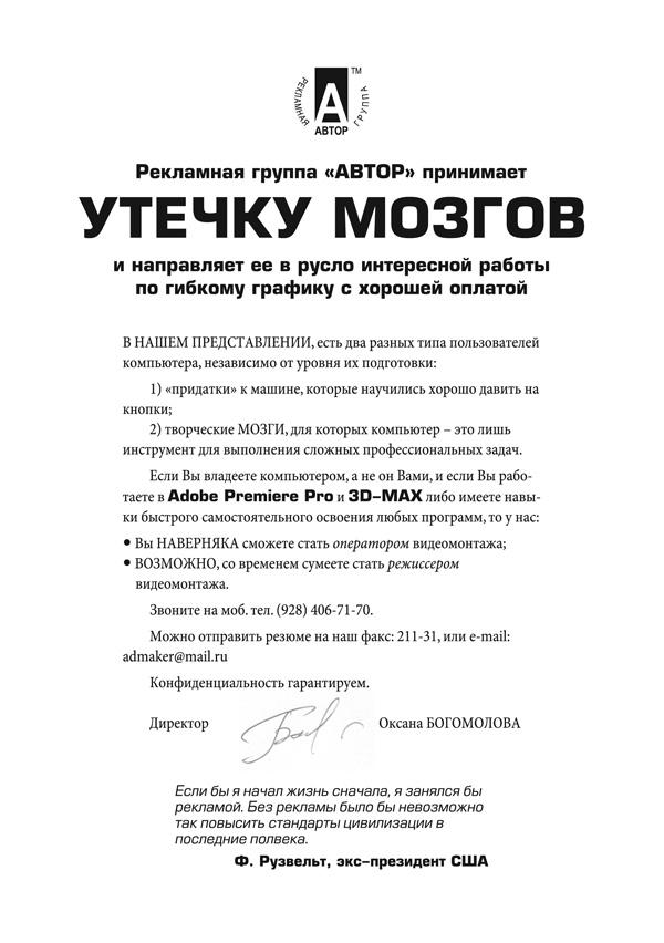 Печатная реклама, Денис Богомолов, вакансия видеомонтажера