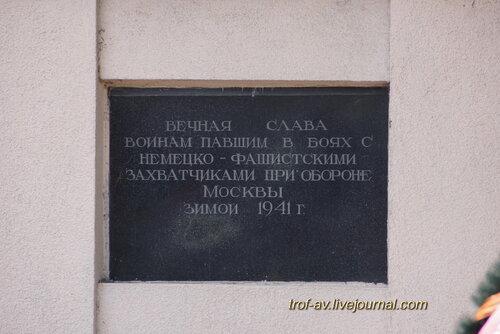 """Монумент павшим """"Скорбящая мать"""", Солнечногорск"""
