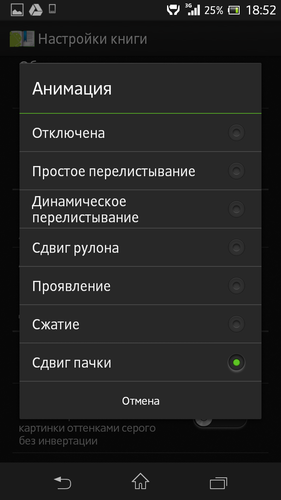 Screenshot_2013-06-13-18-53-01