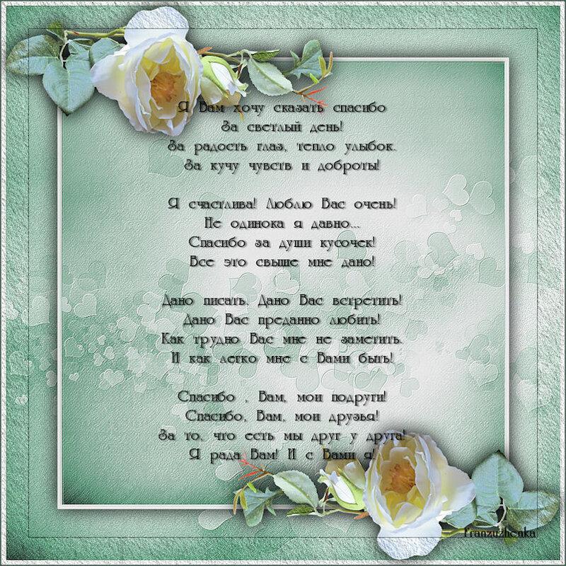 Стих хотим сказать спасибо вам