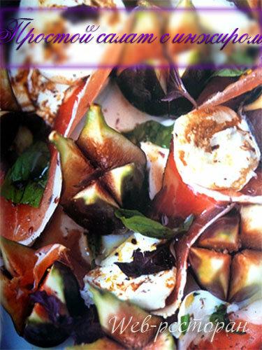 Простой салат с инжиром