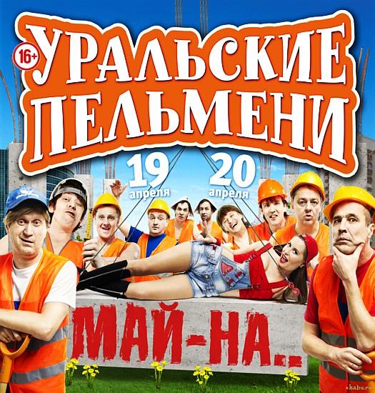 Уральские пельмени. Май-На! (2013) SATRip