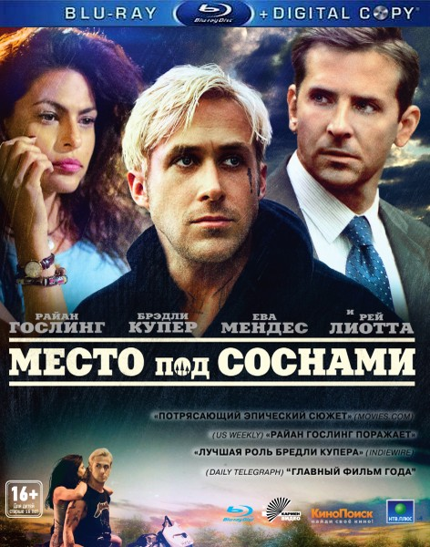 Место под соснами / The Place Beyond the Pines (2012) Blu-ray + BD-Remux + BDRip 1080p/720p + DVD9 + DVD5 + HDRip + DVDRip