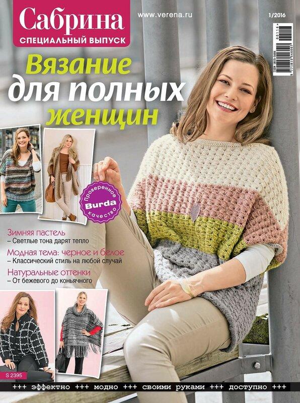 Журнал «Сабрина»  Спецвыпуск №1 2016г Вязание для полных женщин