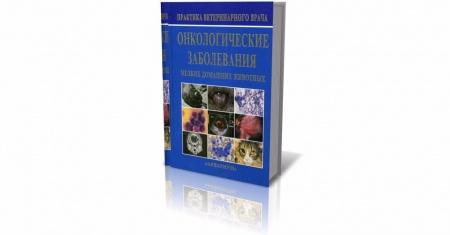 Книга «Онкологические заболевания мелких домашних животных» (2003). Современные методы диагностики, лечения, патогенез различных видо
