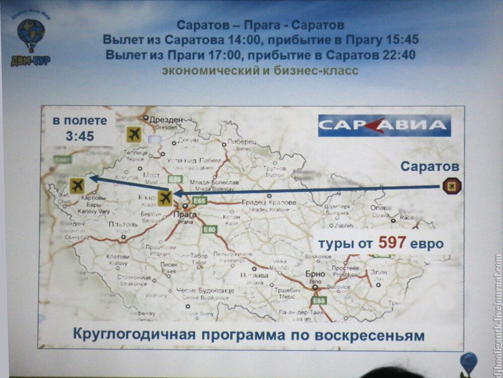 Прага москва самолет расписание