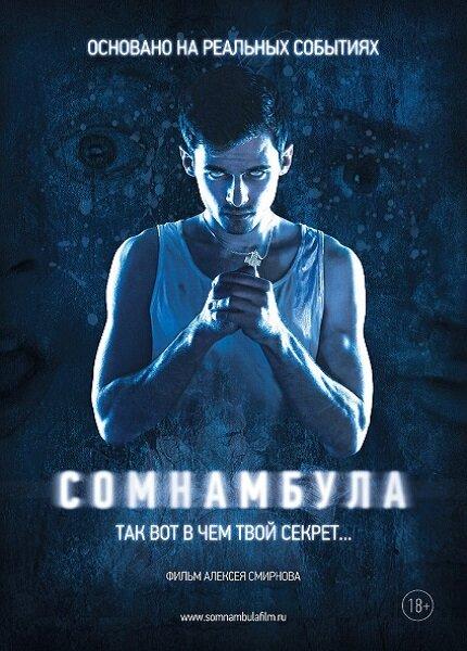 Сомнамбула (2012/DVD9/DVDRip)