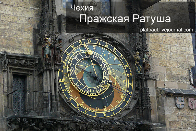 пражская ратуша