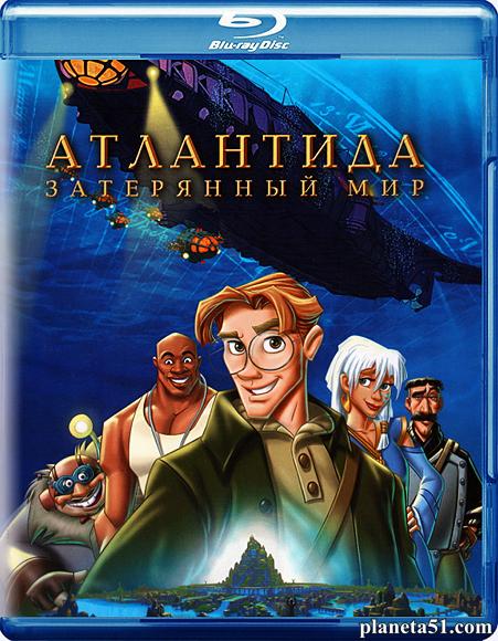 Атлантида: Затерянный мир / Atlantis: The Lost Empire (2001/HDRip)