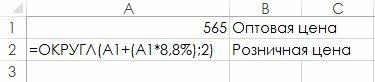 Когда в Excel применяется «Подбор параметра»