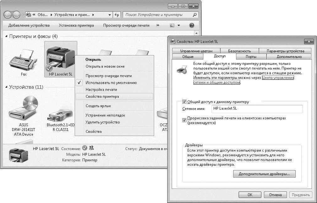 Настройка сетевого доступа к принтеру