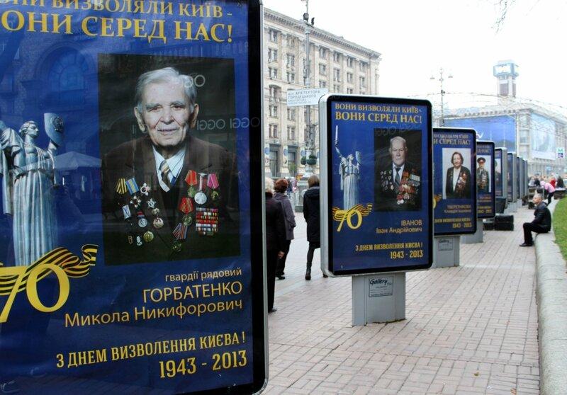 Ветераны-освободители Киева