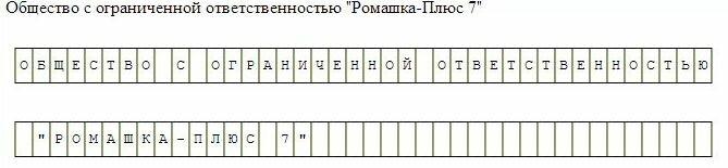 форма 15002 образец