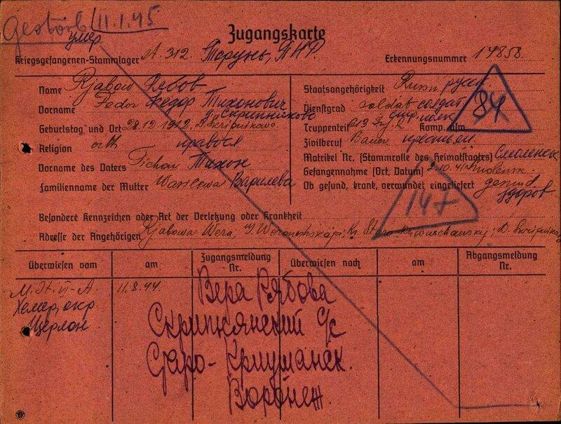 28121912 место рождения воронежская обл, скрипниково солдат (рядовой) 613-го стрелкового полка 91-й стрелковой