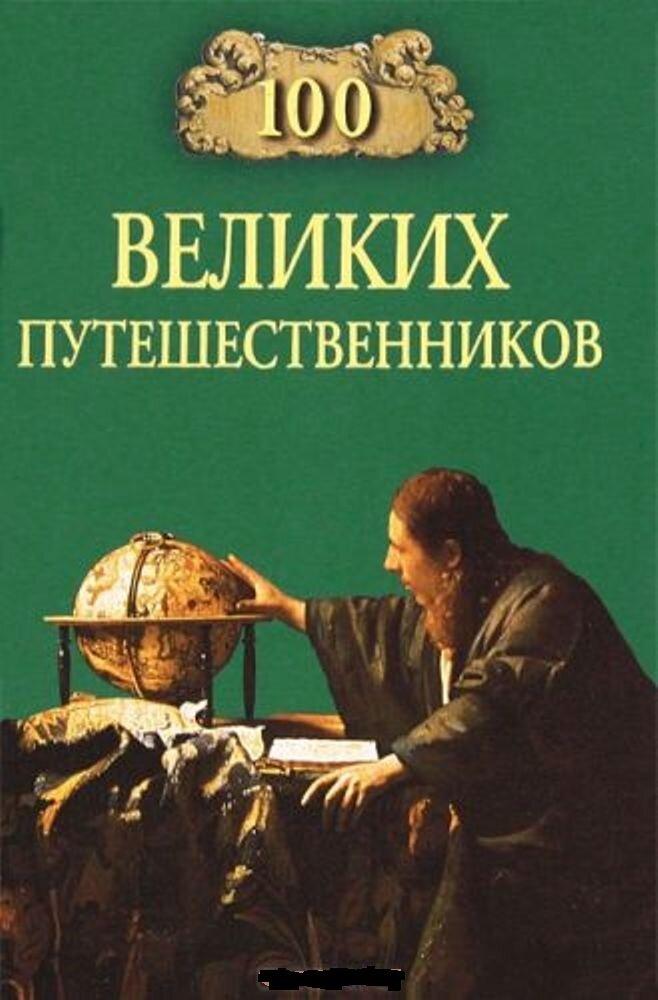 100 великих путешественников Игорь Муромов.jpg