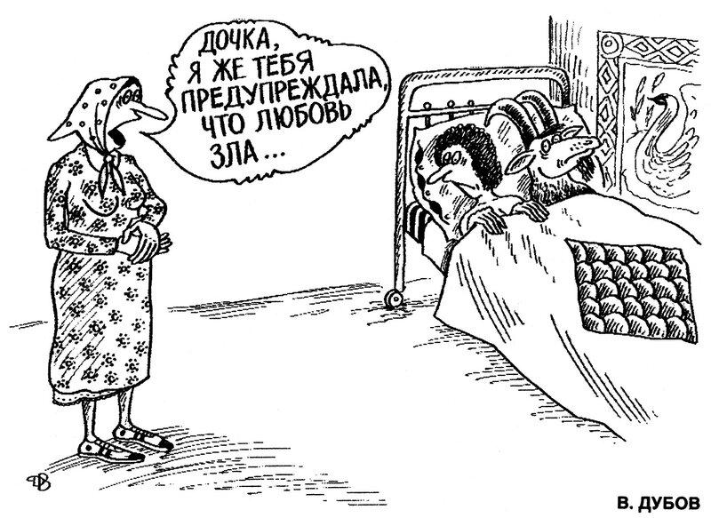 Василий дубов карикатуры балева абубакар тафава
