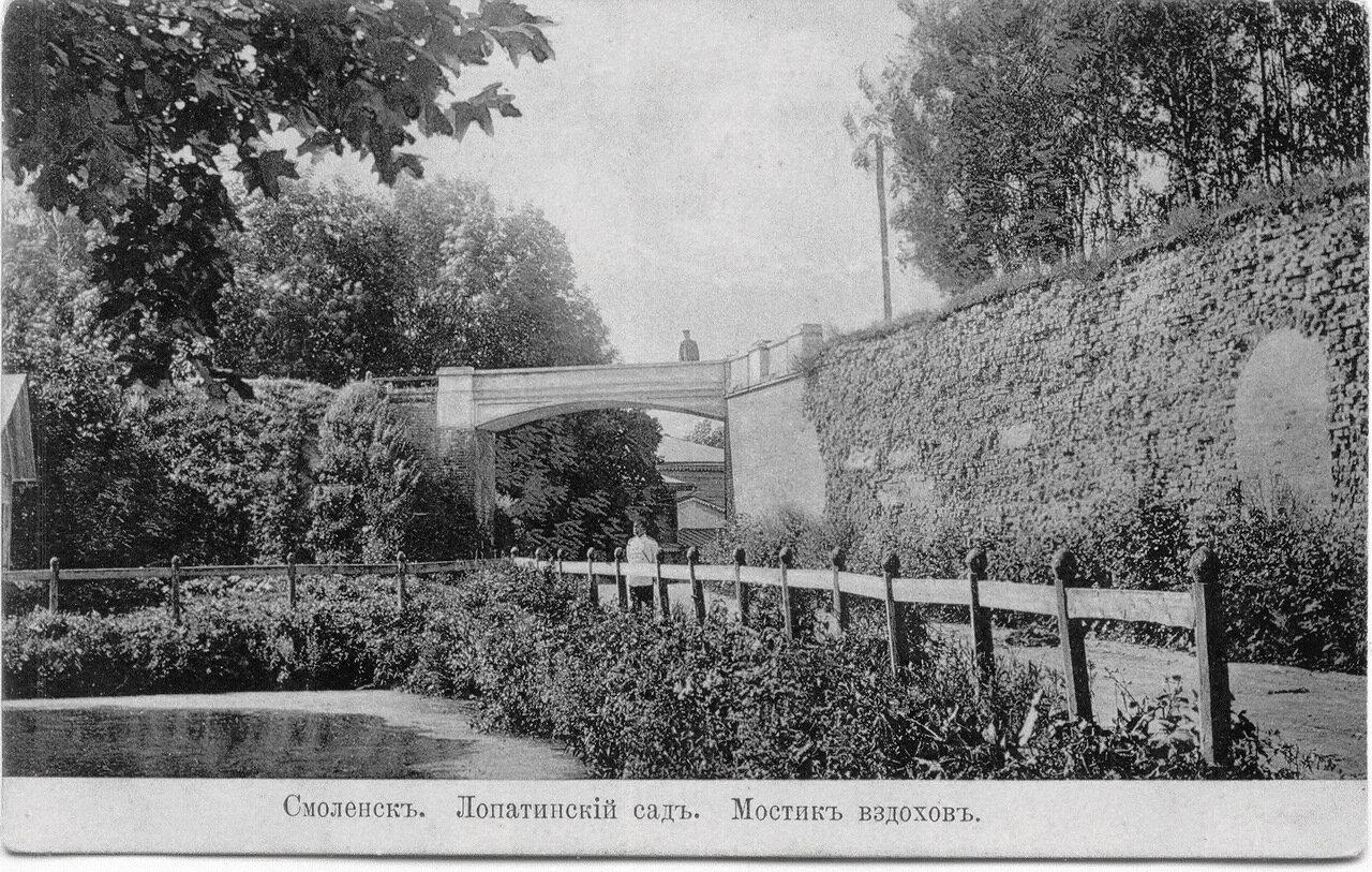Лопатинский сад. Мостик вздохов