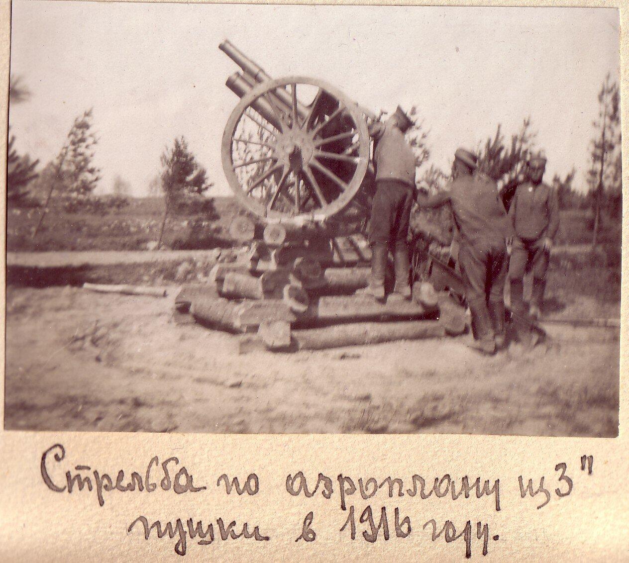 Стрельба по аэроплану из 3יי пушки в 1916 году