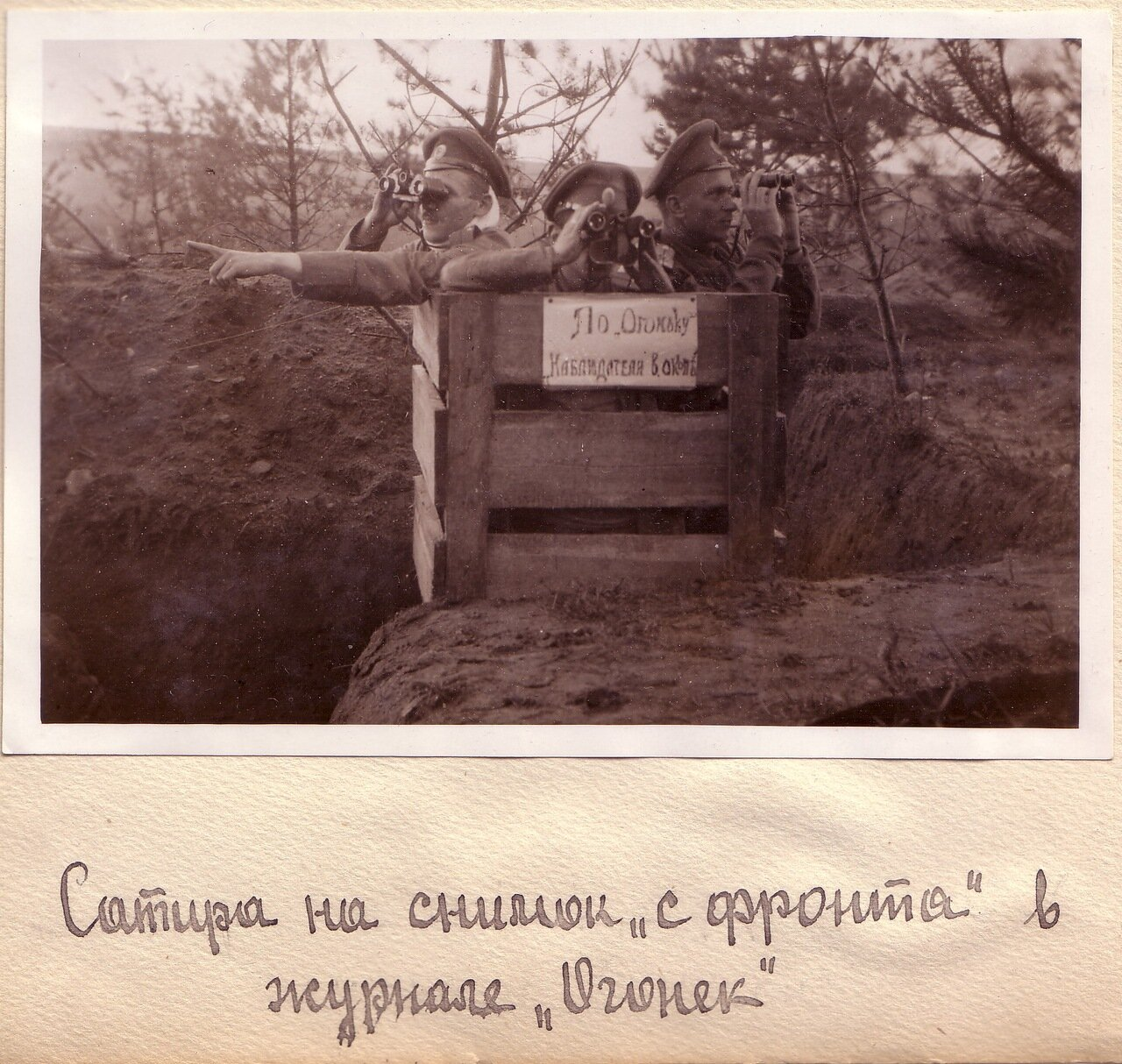 Сатира на снимок «с фронта» в журнале «Огонек»