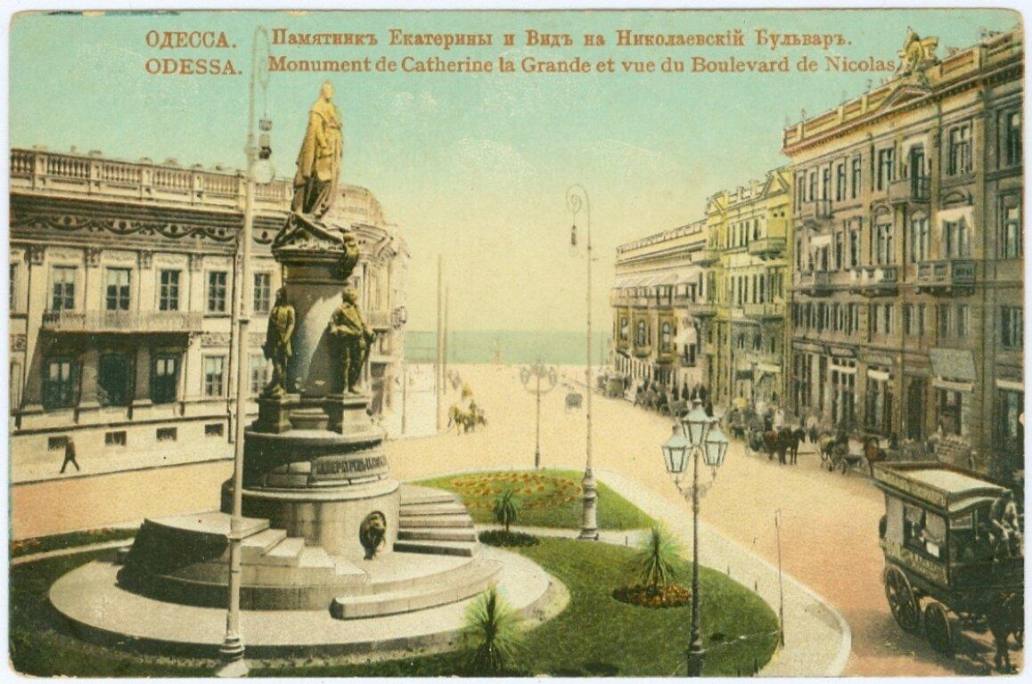 Памятник Екатерины и вид на Николаeвский Бульвар