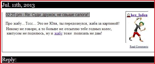 Панков, Фридман, Вербицкая, Жаба