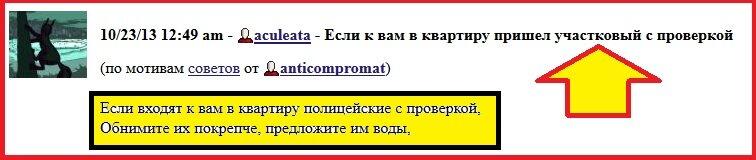 Фридман, Вербицкая, Пизда, Участковый