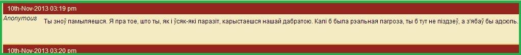 Крапильская, Угроза, Шантаж