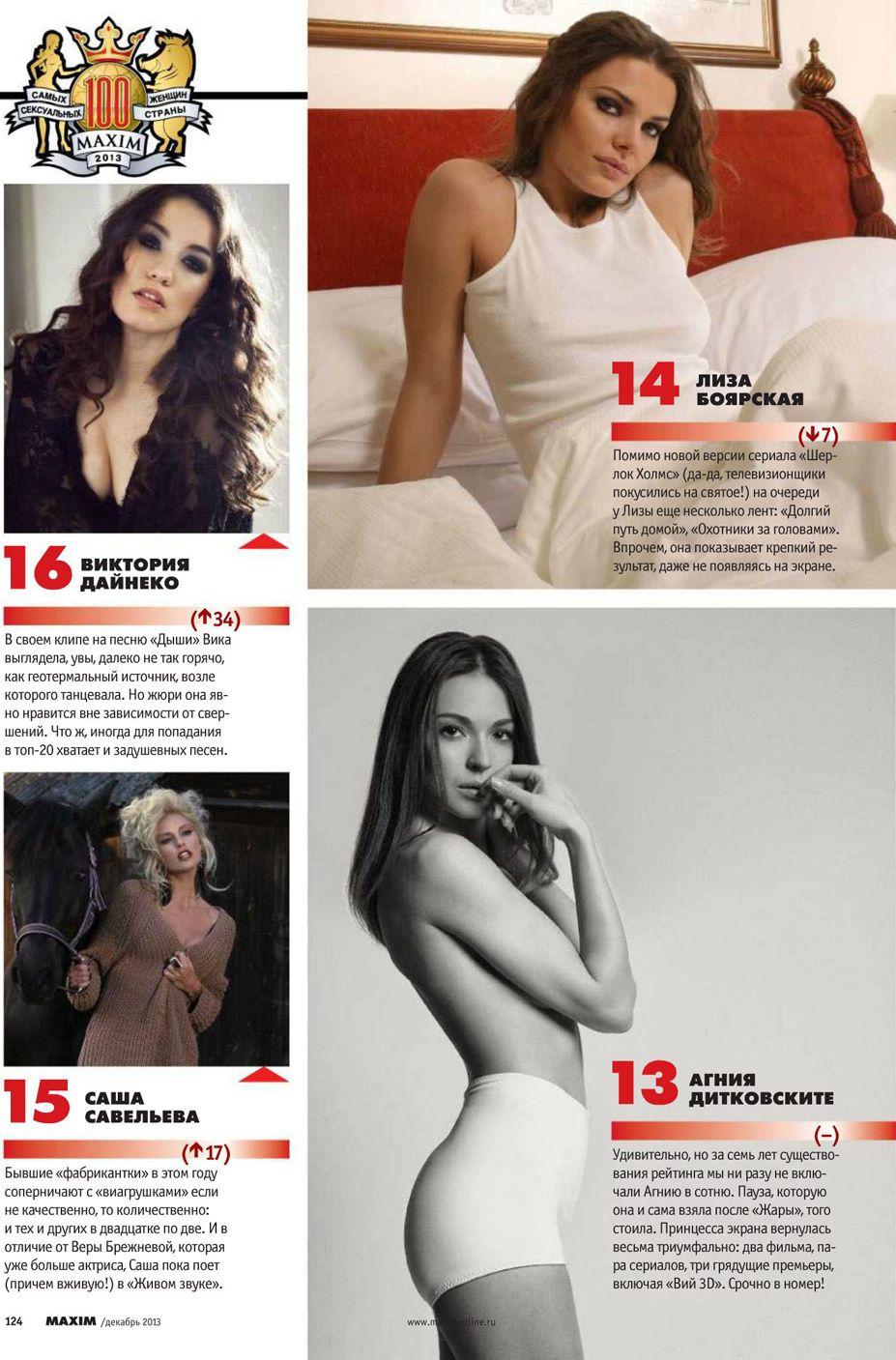 Самая красивая девушка по версии журнала максим 12 фотография