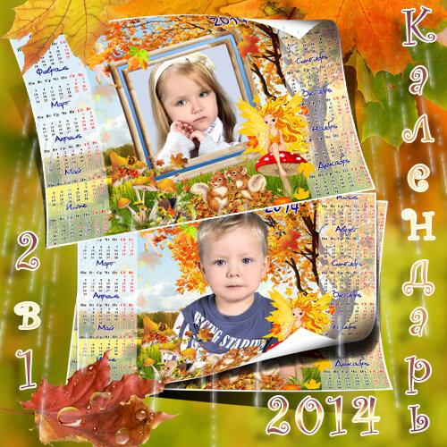 Календарик – Осенний денек