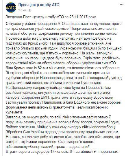 Ситуация в зоне АТО напряженная: вблизи Крымского произошло боестолкновение с наемниками РФ, которое длилось около 8 часов, - штаб
